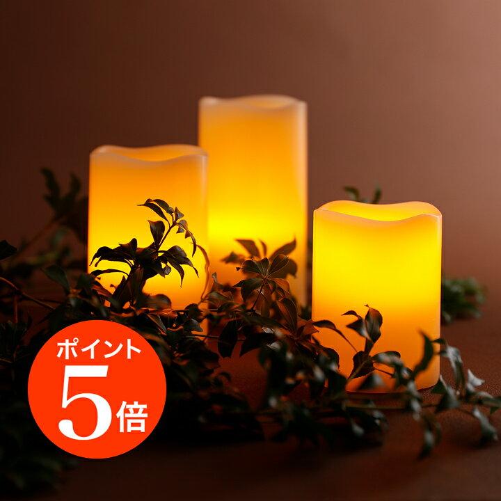 【ポイント5倍】WY 高級LEDキャンドルライト 3点セット 電池式 自動点灯&消灯タイマー リモコン付き 寝室 間接照明 本物の蝋を使用