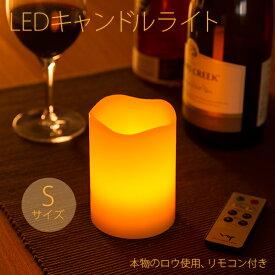 LEDキャンドルライト Sサイズ 自動点灯&消灯タイマー 電池式 リモコン付き 寝室 間接照明 本物の蝋を使用 WY ポイント消化