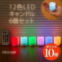 【ポイント10倍】小さな12色LEDキャンドル 6点セット リモコン付き 12種類の色で点灯できる 電池式 LED使用 インテリアアイテム 自動消灯タイマー 照...