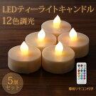 12色調光LEDティーライトキャンドル3個セット(リモコン付/消灯タイマー/照明モード切替)あす楽対応