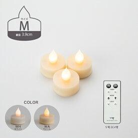 LEDティーライトキャンドル 3.9cm 3個セット リモコン付き ボタン電池付き 自動タイマー 明るさ調節 ゆらぎモード レビュー特典 WY