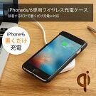 iPhone6/iPhone6s(4.7インチ)専用Qi(チー)ワイヤレス充電ケース重さ25gで軽量スリムのままチャージングレシーバーiPhoneもQi規格充電台に置くだけで充電できる!無接点充電ワイヤレス充電薄型全2色【あす楽対応_送料無料】P20Feb16
