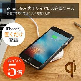 3a57fb2e23 Qiワイヤレス充電ケース iPhone 6/iPhone 6s専用 ワイヤレス充電器 軽量 スリム チャージ