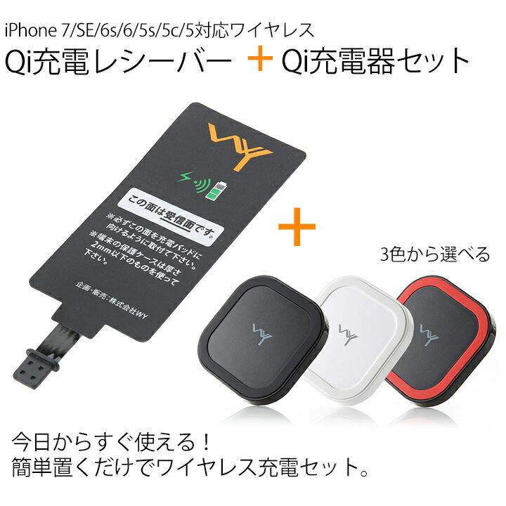 [セット商品]iPhone 7 SE 6s 6 5s 5c 5対応 Qi充電レシーバー × Qiワイヤレス充電器 小型充電台 アイフォンが置くだけ充電できる WY
