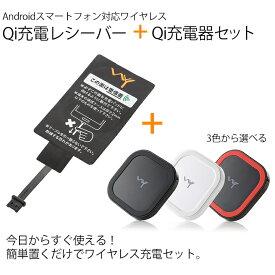 [セット商品]Androidスマートフォン対応 Qi充電レシーバー × Qiワイヤレス充電器 小型充電台 置くだけ充電できる WY