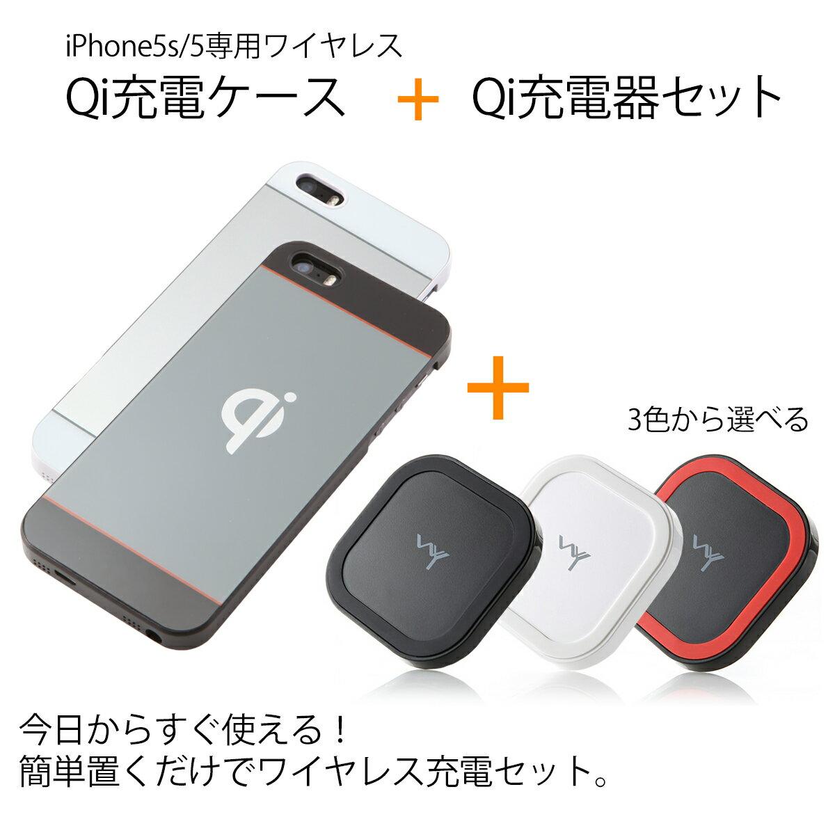 WY [セット商品]iPhone SE 5 5s専用 Qiワイヤレス充電ケース × Qiワイヤレス充電器 アイフォンが軽量スリムのまま チャージングレシーバー iPhoneも置くだけで充電できる