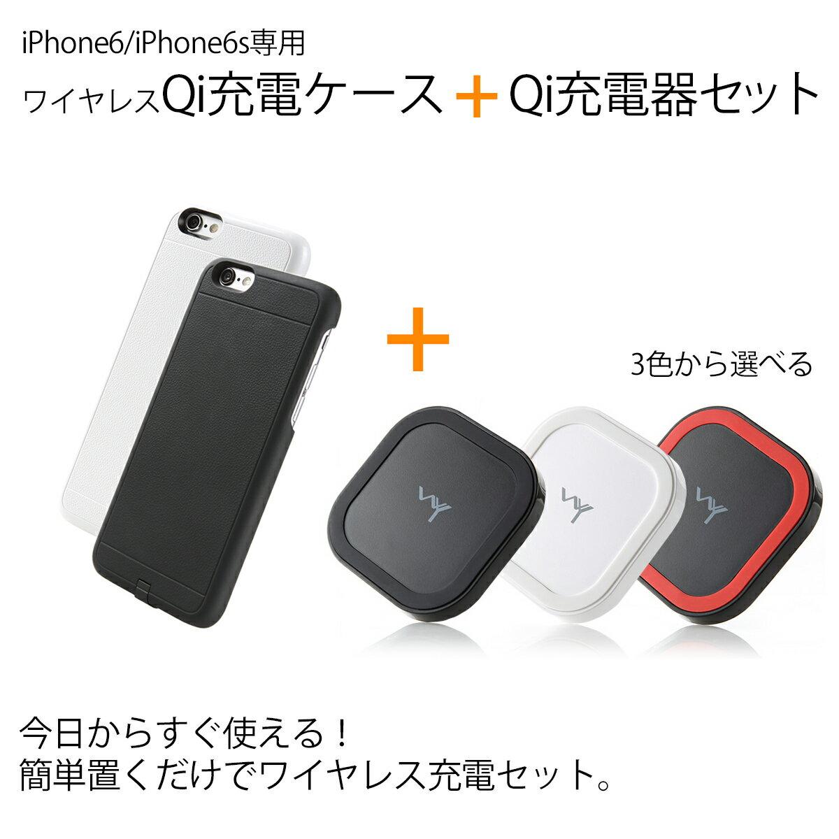 [セット商品]iPhone 6/iPhone 6s専用Qiワイヤレス充電ケース × Qiワイヤレス充電器 アイフォンが軽量スリムのまま チャージングレシーバー iPhoneも置くだけ充電できる WY