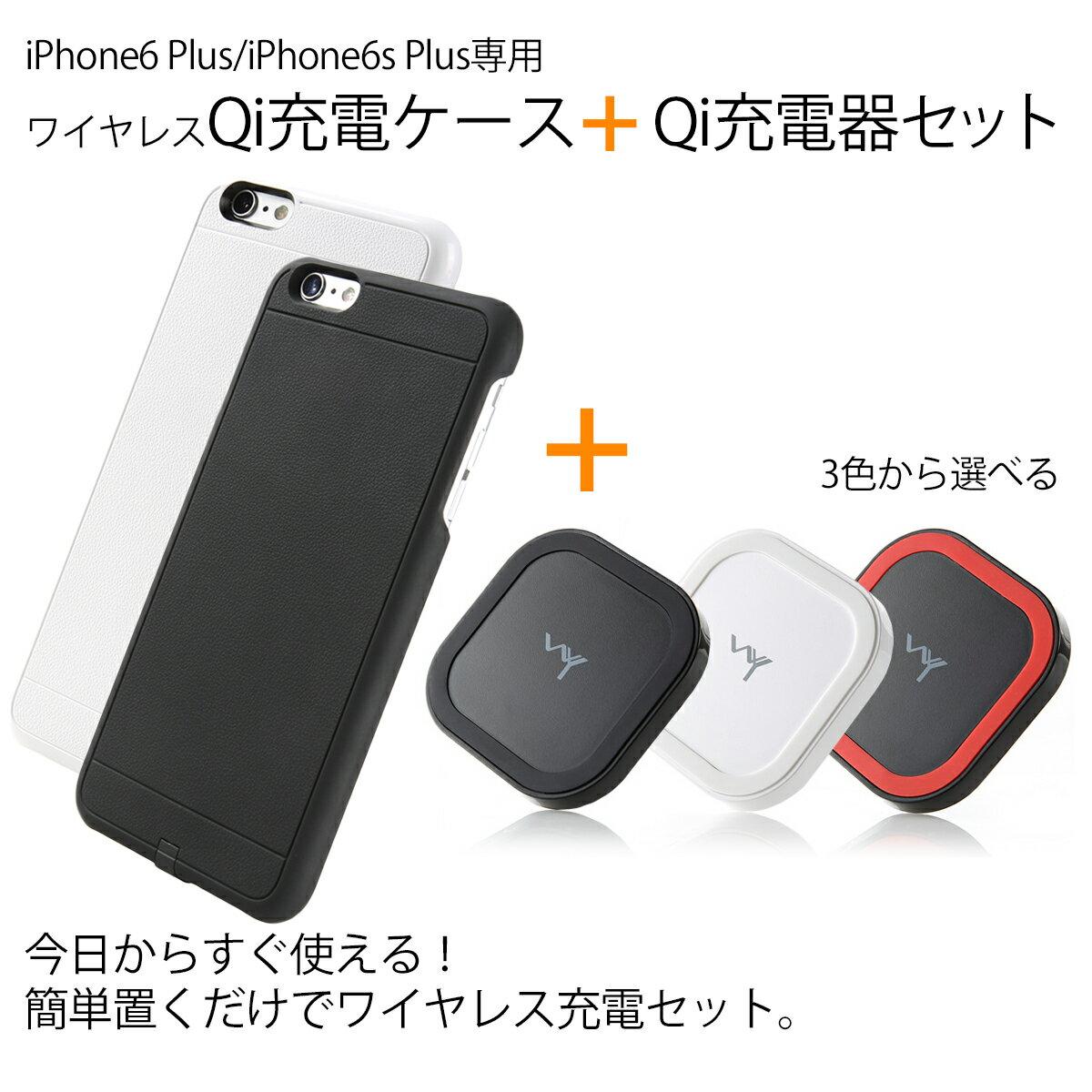 [セット商品]iPhone 6 Plus/iPhone 6s Plus専用Qiワイヤレス充電ケース × Qiワイヤレス充電器 アイフォンが軽量スリムのまま チャージングレシーバー iPhoneも置くだけ充電できる WY