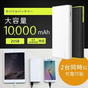 モバイルバッテリー超大容量10,000mAhUSB2個口でスマホ2台充電対応iPhone7/6/5、各社Androidスマホ対応