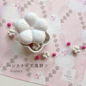 お手元華やぐ可憐なハンカチ 【wyuumオリジナルデザイン】<文鳥餅> 全3色 高級80ローン 日本製 鳥柄 文鳥