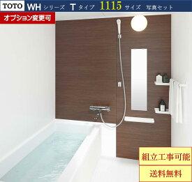TOTO WHシリーズ 1115サイズ Tタイプ サーモス水栓 収納棚 鏡付 マンションリモデルバスルーム 写真セット(オプション対応、メーカー直送)