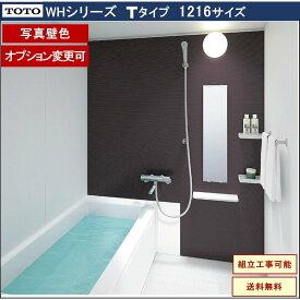 TOTO WHシリーズ 1216サイズ Tタイプ サーモス水栓 収納棚 鏡付 マンションリモデルバスルーム 写真セット(オプション対応、メーカー直送)