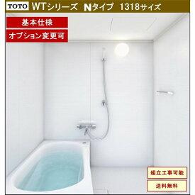 TOTO WTシリーズ 1318Jサイズ Nタイプ 基本仕様 マンションリモデルバスルーム(オプション対応、メーカー直送)
