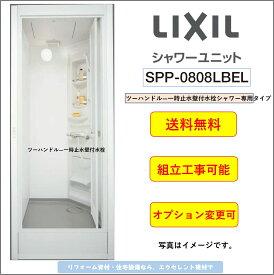 LIXIL シャワーユニット[SPP-0808LBEL-A+H] ピットインタイプ ツーハンドル水栓★オプション変更可★ (メーカー直送)[送料無料]