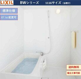 LIXIL BW-1116LBE BWシリーズ 1116サイズ 集合住宅用ユニットバスルーム ★オプション変更可★ (メーカー直送)[送料無料]
