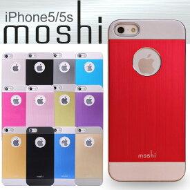 送料無料 1000円 iPhone SE アイフォンSE iPhone5 アイフォン5 iPhone5s ケース iGlaze5 moshiカラーケース モシ ヘアライン 高級感 耐久性 ヘアライン シンプル 専用設計 アイフォーン アイホン iPhone アイフォン ポイント消化