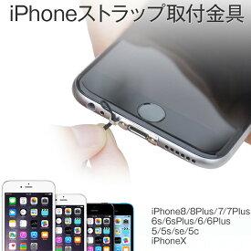 送料無料 1000円 iPhoneX iPhone8 iPhone8Plus iPhone7 iPhone7plus iPhone6 iPhone6sPlus iPhoneSE アイフォンSE iPhone5 アイフォン5 ストラップ金具 ネックストラップ取り付け可 アイフォン スマホアクセ SoftBan ストラップホール アイフォーン ポイント消化