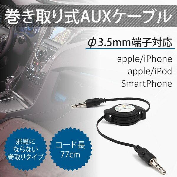 送料無料 3.5mm イヤホンケーブル AUX cable 巻取り式 ケーブル iPhone iPad iPod スマートフォン φ3.5mm端子 Audio出力 カーオーディオ 車 音楽 カーオディオ AUXケーブル コンパクト 便利 スマートフォン スマフォ スマホ