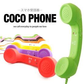 スマホ受話器 スマートフォン ヘッドセット 通話 Xperia ユニーク 雑貨 スマホケース スマフォケース カバー ケース Android アンドロイド ポイント消化