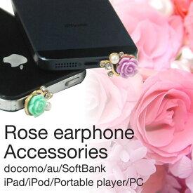 送料無料 フラワーローズイヤホンピアス Flower 花柄 バラ Rose ローズ iPhone対応 きらきら ホコリ防止 アクセサリー パール ストーン ドレスアップ ジュエリー ポイント消化