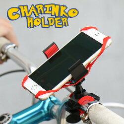 自転車用スマートフォンホルダー