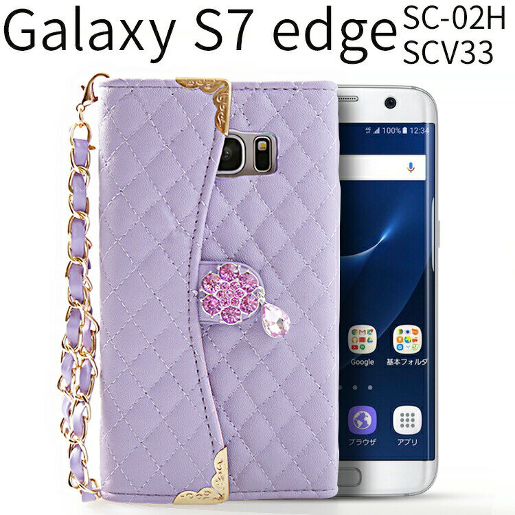 Galaxy S7 edge SC-02H SCV33 キルティングショルダー手帳型ケース | ギャラクシーs7 エッジ カバー カバー手帳型 手帳型 ポシェット ストラップホール スマホポシェット 人気 ブランド おしゃれ かわいい ポイント消化