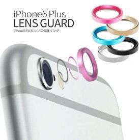 送料無料 1000円 iPhone6s Plus アイフォン6sプラス iPhone6 Plus アイフォン6プラス カメラレンズ保護アルミリング 保護リング レンズ保護 デコレーション アイフォン アイフォーン アイホン iPhone ポイント消化