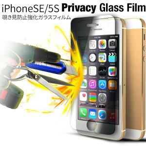 送料無料 iPhoneSE 5 5S 覗き見防止&強化ガラスフィルム 強化ガラス 保護ガラス 液晶保護 全面 画面保護 保護シート ガラス ガラスシート フィルム 覗き見防止 プライバシー スマホ スマートフ