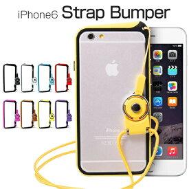 送料無料 1000円 iPhone6s アイフォン6s iPhone6 アイフォン6 ネックストラップ付バンパー ストラップバンパー キッズ 側面保護 ストラップ TPU バンパー カラフル 落下防止 アイフォーン アイホン iPhone アイフォン ポイント消化