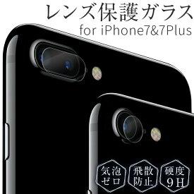 iPhone se 第二世代 iPhone8 ガラスフィルム iPhone8Plus iPhone7 iPhone7Plus レンズ保護強化ガラスフィルム 2枚セット 透明 クリア レンズ部分 保護レンズ 保護ガラス 極薄 アイフォーン アイホン アイフォン ガラスフィルム レンズ保護 送料無料 iPhoneケース