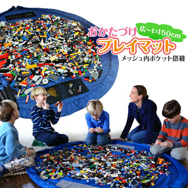 送料無料 レゴブロックなどのおもちゃを収納できる専用マット お片づけ おもちゃ 収納 プレイマット 簡単 自由