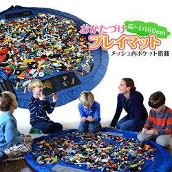 レゴブロック遊びなど小さな玩具に「遊び用お片づけマット」lego収納おもちゃ箱DIY片付けバッグ