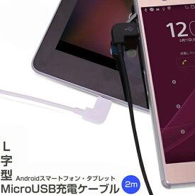 送料無料 L字型MicroUSB充電ケーブル2m 充電ケーブル 充電スマートフォン スマホ タブレット L字 ケーブル Android アンドロイド