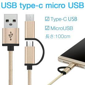 micro usb type-c 2WAY充電ケーブル 1m スマホ充電コード 充電ケーブル 充電 充電器 タイプc type−c 変換アダプター スマホ ニンテンドースイッチ マイクロusbケーブル ケーブル スマートフォン 送料無料 任天堂スイッチ switch