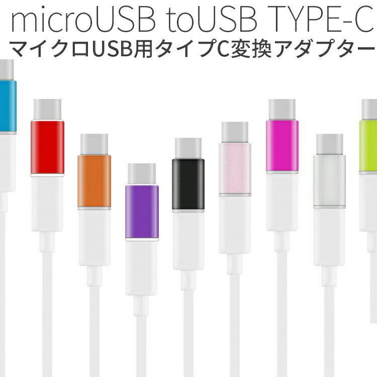 USB type-c microUSB変換アダプター|XperiaZX XperiaZCompact type c 変換 usb充電器 アダプター usb変換アダプター マイクロusb タイプc microUSB マイクロusb変換アダプタ 充電器 コネクター 充電 スマホ スマートフォン android 【6/18】
