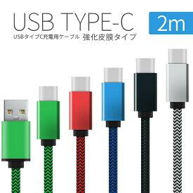 USB type-c 充電用2m強化皮膜充電ケーブル スマホ充電コード 充電ケーブル type c ケーブル スマホ usbケーブル android ニンテンドースイッチ 送料無料 Xperia エクスペリア 変換アダプター 任天堂スイッチ switch Xperiaxz