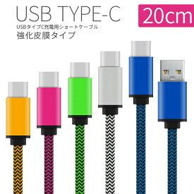 USB type-c 充電用20cmショートケーブル スマートフォン 充電 モバイルバッテリー ケーブル スマホ充電器 充電器 任天堂スイッチ タイプc type−c コード ニンテンドースイッチ android 短い スマホ Xperia エクスペリア 送料無料