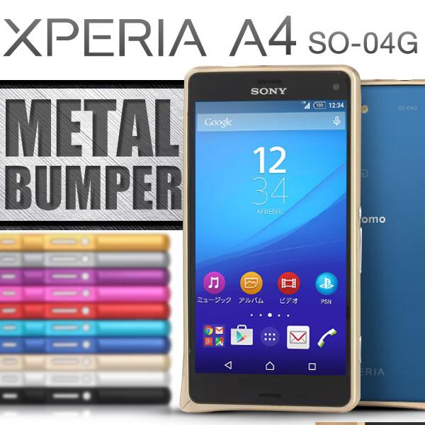 送料無料 Xperia A4 エクスペリアA4 SO-04G アルミメタルバンパー メタル 側面保護 メタルバンパー 軽量 簡単装着 工具不要 Android アンドロイド