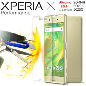 Xperia X Performance SO-04H SOV33 強化ガラス保護フィルム 9H 液晶保護フィルム 強化ガラスフィルム ガラスフィルム 保護フィルム 強化ガラス 保護シート 画面保護シート 保護シール Xperia エクスペリア 人気 おすすめ