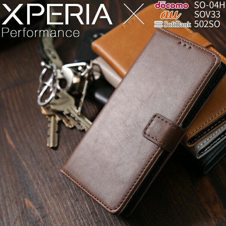 Xperia X Performance SO-04H SOV33 アンティークレザー手帳型ケース | アンティーク レザー 革 icカード カード収納 携帯ケース スマホケース スマフォケース スマホ スマフォ カバー ケース かっこいい スタンド スマートフォンケース 人気 おすすめ