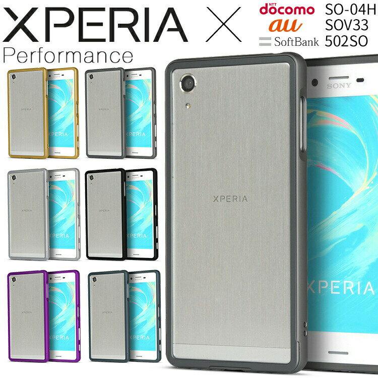 Xperia X Performance SO-04H SOV33 アルミバンパー 側面保護 アルミ メタルバンパー バンパーケース クール 工具不要 簡単装着 スマホ スマフォ カバー ケース スマホケース スマフォケース 人気 おすすめ おしゃれ かっこいい