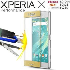 Xperia X Performance SO-04H SOV33 カラー強化ガラス保護フィルム 9H 強化ガラス ガラス フィルム 保護ガラス 液晶 保護 画面保護 シート 保護シール 保護シート スマホ スマートフォン 人気 おすすめ おしゃれ かっこいい
