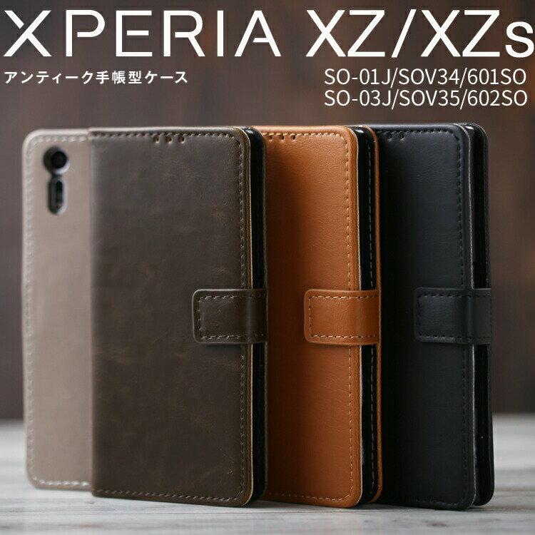 Xperia XZ SO-01J SOV34 Xperia XZs SO-03J SOV35 アンティークレザー手帳型ケース | 手帳型 手帳ケース 手帳 革 皮 ブラック 黒 手帳型スマホケース スマホケース スマフォケース ケース スマホカバー 携帯ケース エクスペリア Xperia XZ docomo 送料無料