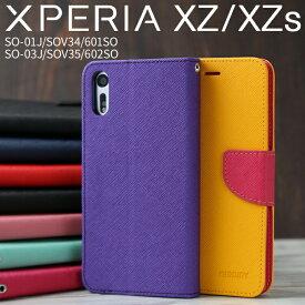 f90c210dd2 エクスペリア XZ Xperia XZ XZs SO-01J SOV34 SO-03J SOV35 コンビネーションカラー 手帳型ケース | スマホ  ケース スマホ カバー スマホケース 携帯ケース 手帳型 ...