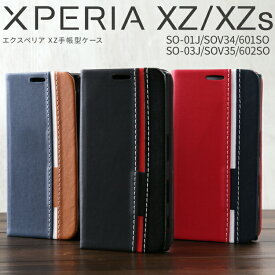 Xperia XZ SO-01J SOV34 Xperia XZs SO-03J SOV35 トリコロールカラー手帳型フリップケース 手帳型 icカード ケース カバー 手帳型ケース 手帳 手帳ケース スマホ 携帯ケース スマートフォン スマホケース スマフォケース カード エクスペリア 送料無料 人気