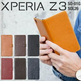 Xperia Z3 スマホケース 韓国 SO-01G SOL26 401SO スマホ ケース カバー アンティークレザー手帳型ケース 革 手帳 手帳ケース 手帳型カバー 手帳型スマホケース スタンド スマホ 携帯ケース スマートフォンケース エクスペリア Xperia Z3 Android アンドロイド