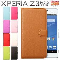 a4bc4f15c5 PR 送料無料 Xperia Z3 エクスペリアZ3 SO-01G SOL26レザー手帳.