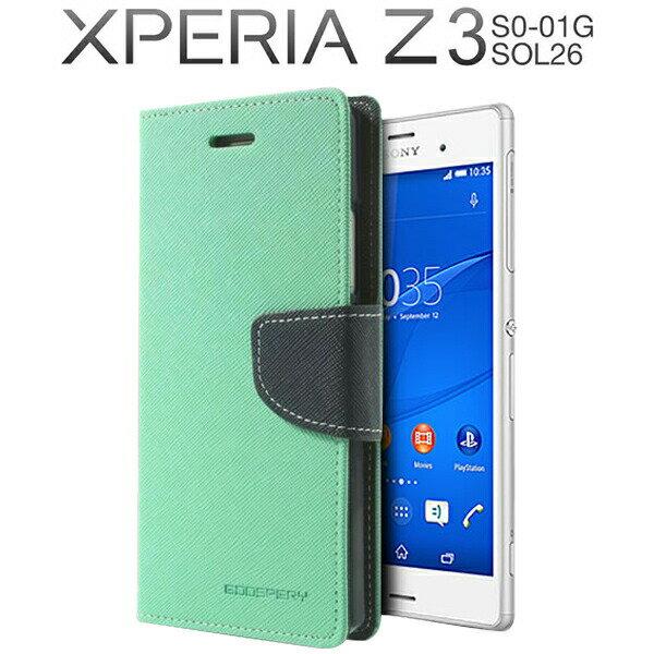 送料無料 Xperia Z3 エクスペリアZ3 SO-01G/SOL26 用コンビネーションカラー手帳型ケース|手帳型手帳 手帳ケース 手帳型カバー 手帳型スマホケース カード収納 スタンド マグネット スマホケース スマホ ケース エクスペリア Xperia Z3 Android