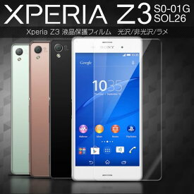 Xperia Z3 フィルム SO-01G SOL26 401SO 液晶保護フィルム 光沢 非光沢 ラメ 画面保護シート 液晶保護フィルム スクリーンガード 全面保護 画面保護フィルム 保護シート 保護シール Android アンドロイド エクスペリア Xperia Z3