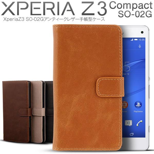 送料無料 Xperia Z3 Compact エクスペリアZ3 コンパクト SO-02G アンティークレザー手帳型ケース アンティーク レザー 革 シンプル 定番 手帳型 カード収納 カードポケット スタンド スマホ スマフォ ケース スマホケース スマフォケース Android